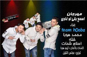 مهرجان تيم هوبا - محمد هوبا و خله و اسلام شحات - توزيع عوتس التقيل