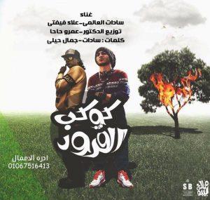 مهرجان كوكب القرود - سادات و فيفتي توزيع عمرو حاحا - موقع مطبعه