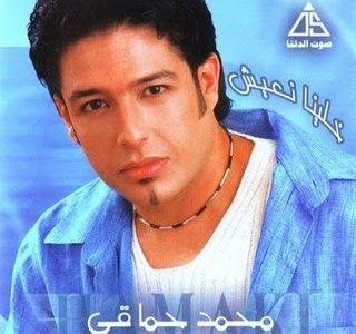 تحميل البوم خلينا نعيش محمد حماقى Mp3 2003 مطبعه دوت كوم