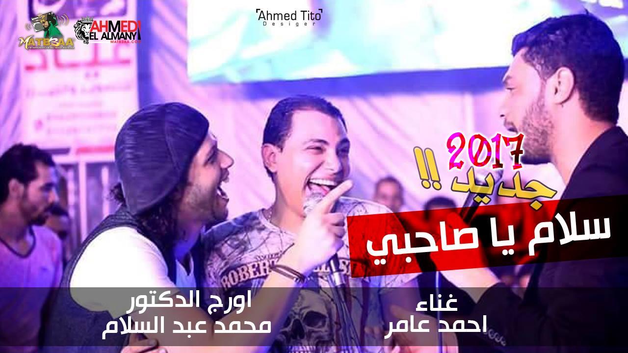 تحميل اغنيه احمد عامر سلام يا صاحبي