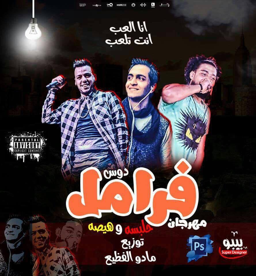 تحميل مهرجان دوس فرامل هيصه و حلبسه و مادو Mp3 مطبعه دوت كوم