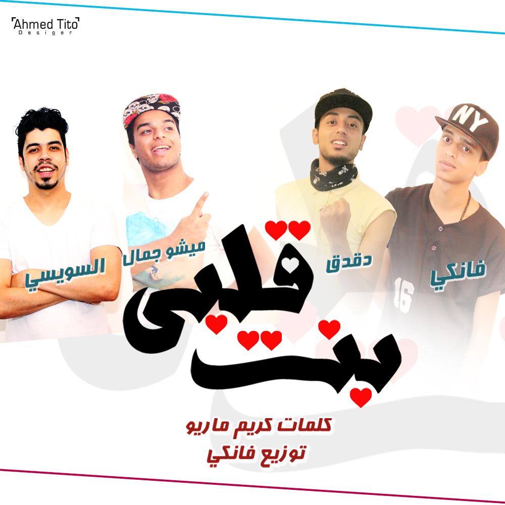 مهرجان بنت قلبي غناء الصواريخ و ميشو جمال و احمد السويسي