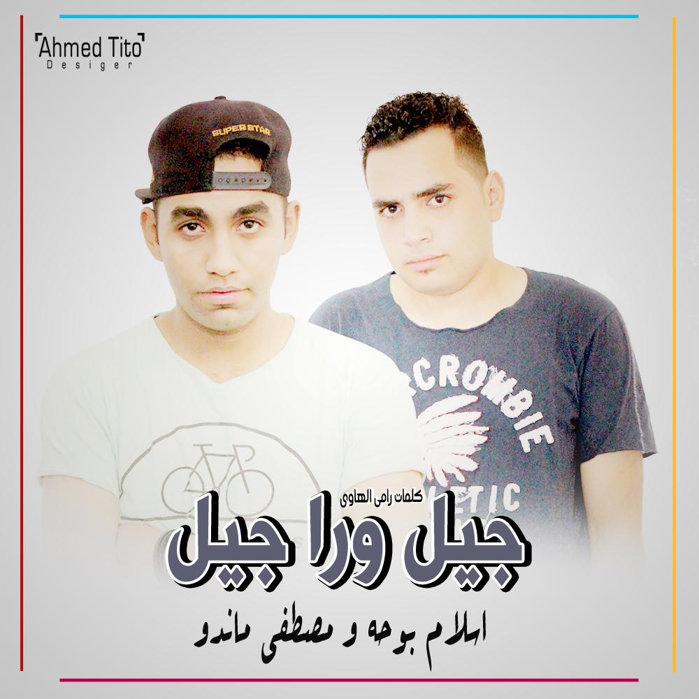 مهرجان جيل ورا جيل - غناء اسلام بوحه و مصطفي ماندو