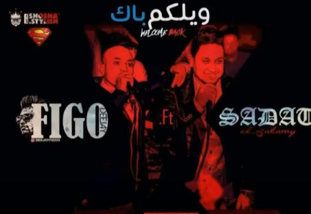 مهرجان ولكم باك - فيجو وسادات - توزيع فيجو - مزيكا عمرو ايدو - كلمات سادات