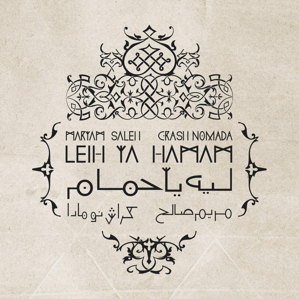Leh_ya_hamam_hi_res_1024x1024