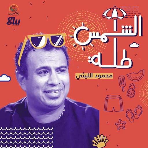 اغنية الشمس طلة محمود الليثي