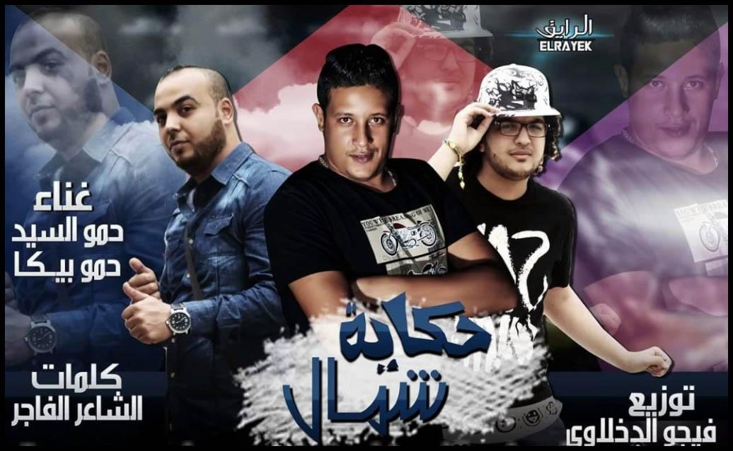 تحميل اغاني مصريه mp3