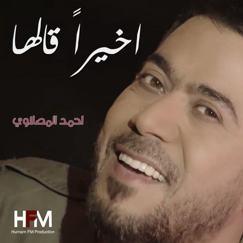 تحميل اغاني احمد السيسي mp3