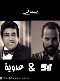 تحميل اغنية مسافر احمد عدوية mp3