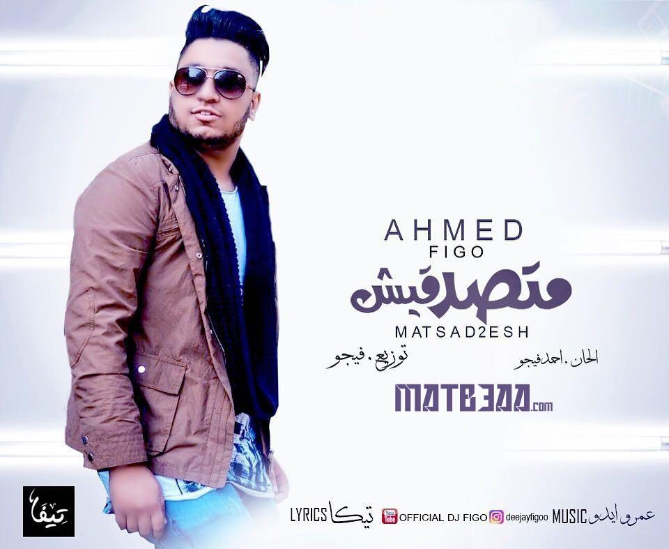 تحميل اغنية اخيرا قالها احمد المصلاوي دندنها