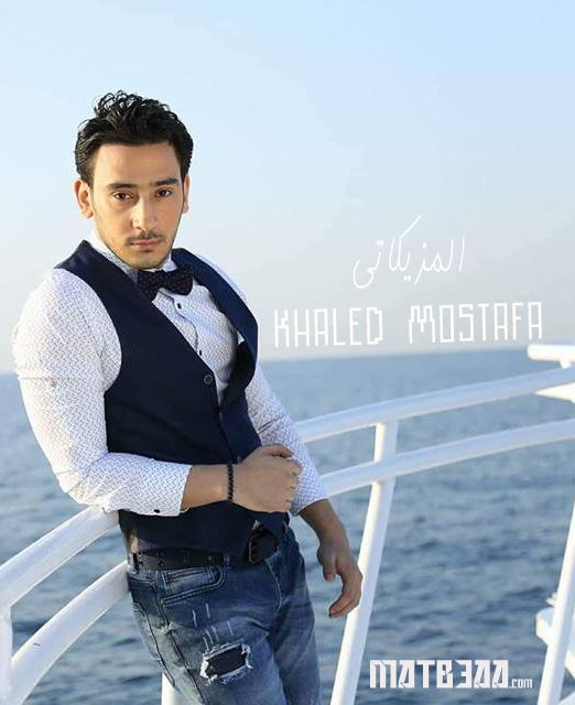 خالد مصطفى