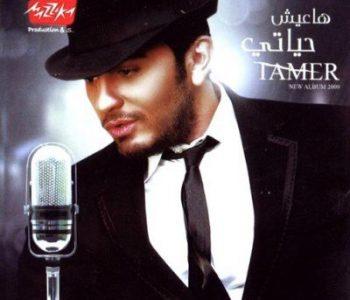 تامر حسني تحميل اغاني mp3