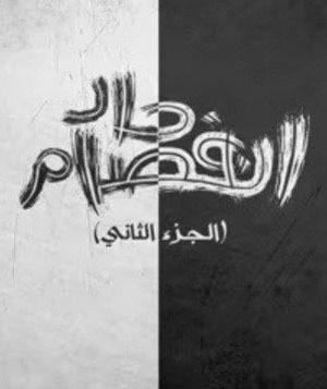 فراق صالونات from www.matb3aa.com