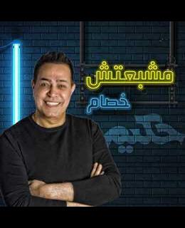 تحميل اغنية عم سلامة حكيم mp3