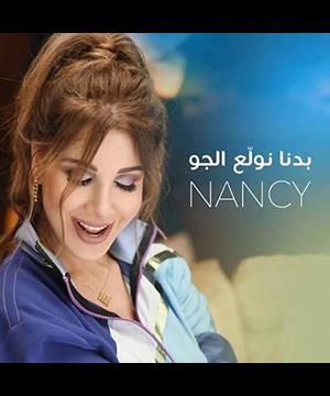 اغنية بدنا نولع الجو - نانسي عجرم