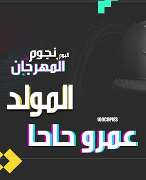 تحميل المولد - عمرو حاحا MP3