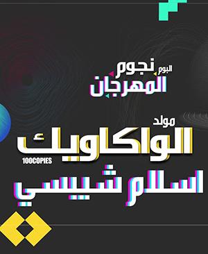 مولد الواكاويك - اسلام شيبسي