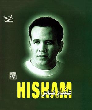 تحميل اغنية انا حلمك - هشام عباس MP3