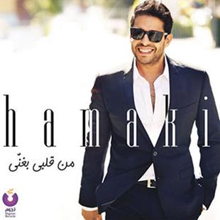 تحميل البوم من قلبي بغني - محمد حماقي MP3