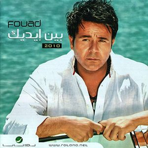 محمد فؤاد mp3 تحميل