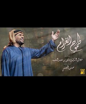 تحميل اغنية طموح الغرام - حسين الجسمي MP3