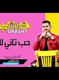 تحميل مهرجان حب تاني لاء قراشي و حدوتة Mp3 مطبعه دوت كوم
