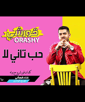 تحميل مهرجان حب تاني لاء - قراشي و حدوتة MP3