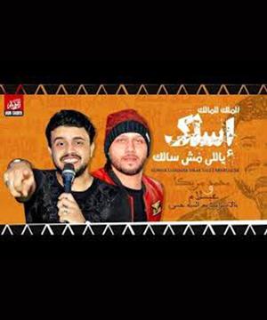 تحميل اغنية اسلك ياللي مش سالك - محمد مزيكا و عبسلام MP3