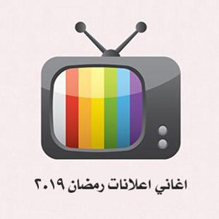 تحميل اغاني اعلانات رمضان 2019 MP3