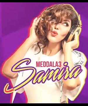 تحميل اغنية مدلع - سميرة سعيد MP3
