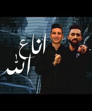 تحميل مهرجان انا جدع محمد الفنان و اسلام الابيض Mp3