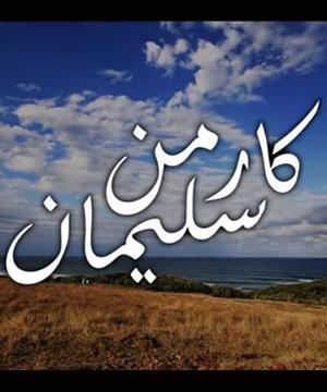 تحميل اغنية سبحانه - كارمن سليمان MP3