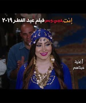 تحميل اغنية حبناهم - بوسي - فيلم انت حبيبى وبس MP3