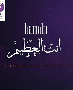 تحميل اغنية انت العظيم - محمد حماقي MP3