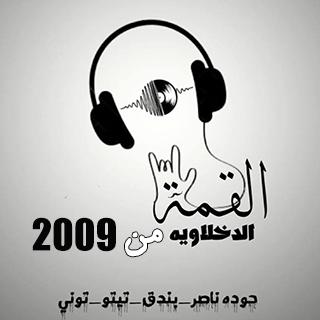 تحميل البوم القمة الدخلاوية من 2009 - تيتو و بندق 2019 MP3