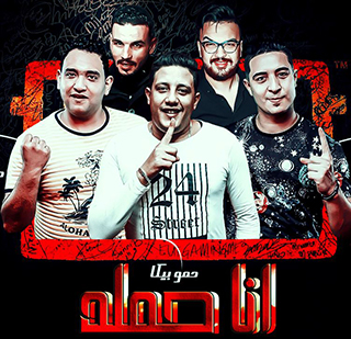 beff9e225 جميع مهرجانات حمو بيكا و فيجو الدخلاوي Mp3 | مطبعه دوت كوم