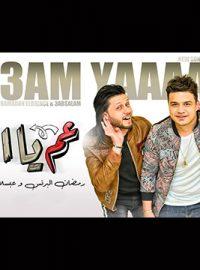 تحميل اغاني رمضان البرنس mp3