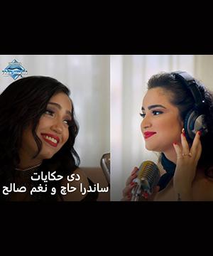 تحميل اغنية عامل ايه في حياتك مريم عامر منيب نغم العرب
