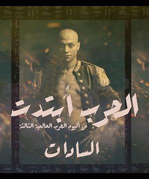 تحميل مهرجان الحرب ابتدت - سادات و عفرتو MP3