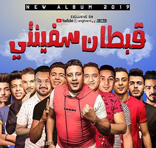 تحميل البوم قبطان سفينتي - حمو بيكا 2019 MP3