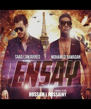 تحميل اغنية إنساي - محمد رمضان وسعد المجرد MP3