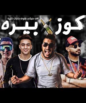تحميل اغنية ام العيال العشرية mp3