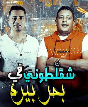 تحميل مهرجان شقلطوني في بحر بيره - حمو بيكا و شاكوش MP3