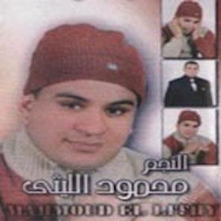 تحميل البوم عصفورين - محمود الليثي 2006 MP3