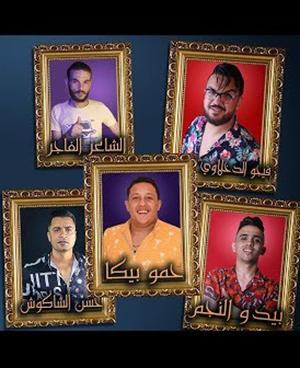 تحميل مهرجان انا عيني علي التاتو - حمو بيكا و شاكوش MP3