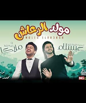 تحميل مولد الرعاش - محمد عبد السلام و محمد مزيكا MP3