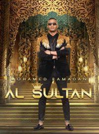 تحميل اغنية السلطان محمد رمضان Mp3 مطبعه دوت كوم