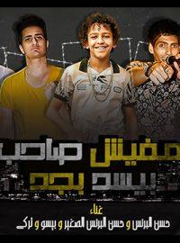 تحميل مهرجان مفيش صاحب بيسد بجد حسن البرنس Mp3 مطبعه دوت كوم