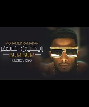 تحميل اغنية رايحين نسهر - محمد رمضان MP3