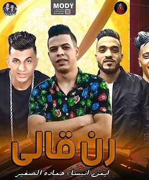 تحميل مهرجان بنتى قلبى تاجى وحبى - محمود دولا و دولسي MP3 | مطبعه دوت كوم